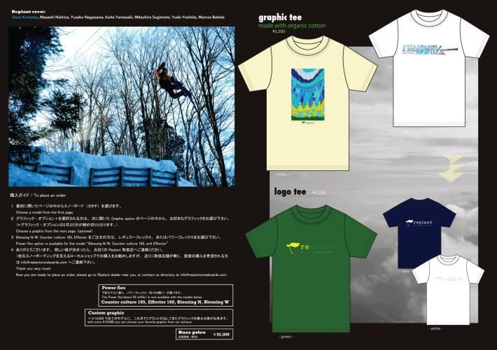 replant_snowboards_2015_2016_tokyo_hippies_mart_003