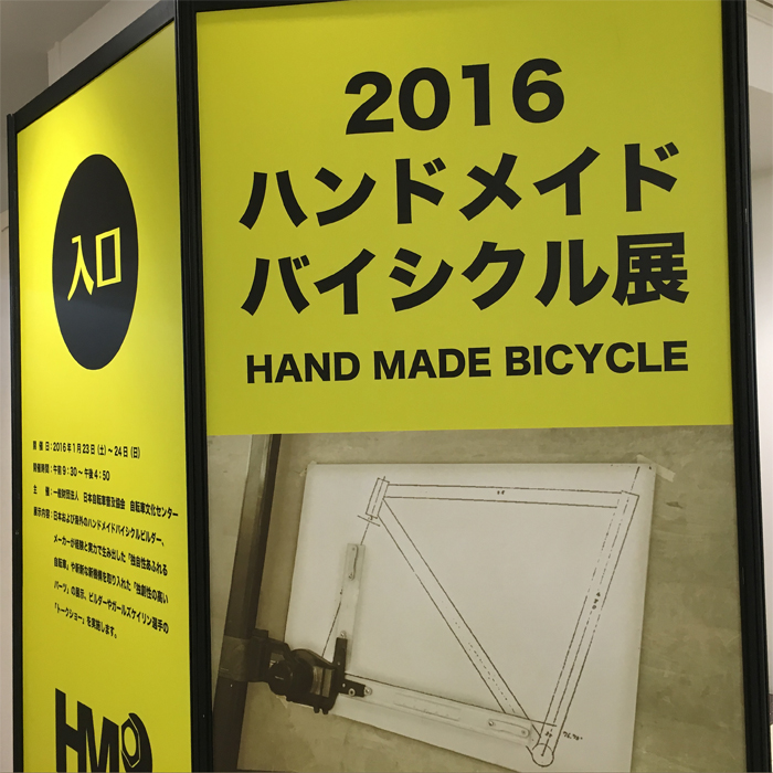 Handmade Bicycle Exhibition_tokyo hippies mart_01