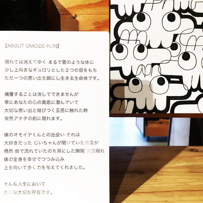 tokyu-plaza-ginza-7f-artspacemaru84_kenji-hosono_05